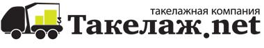 Такелажная компания Такелаж.net